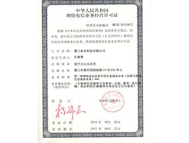 增值电信业务经营许可证申请(icp申请表)